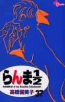 高橋留美子セット 71巻