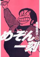 高橋留美子セット 137巻