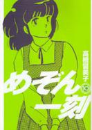 高橋留美子セット 138巻