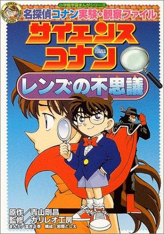 【児童書】名探偵コナン サイエンスコナンセット 2巻