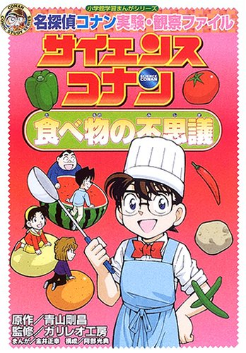 【児童書】名探偵コナン サイエンスコナンセット 4巻