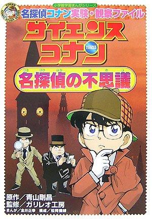 【児童書】名探偵コナン サイエンスコナンセット 5巻