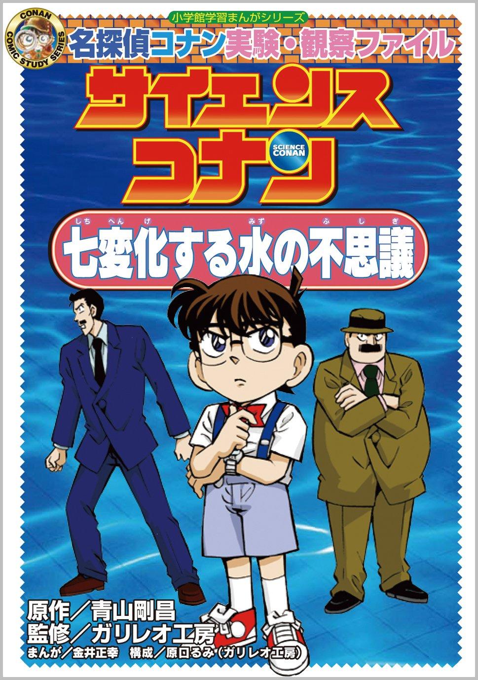 【児童書】名探偵コナン サイエンスコナンセット 6巻