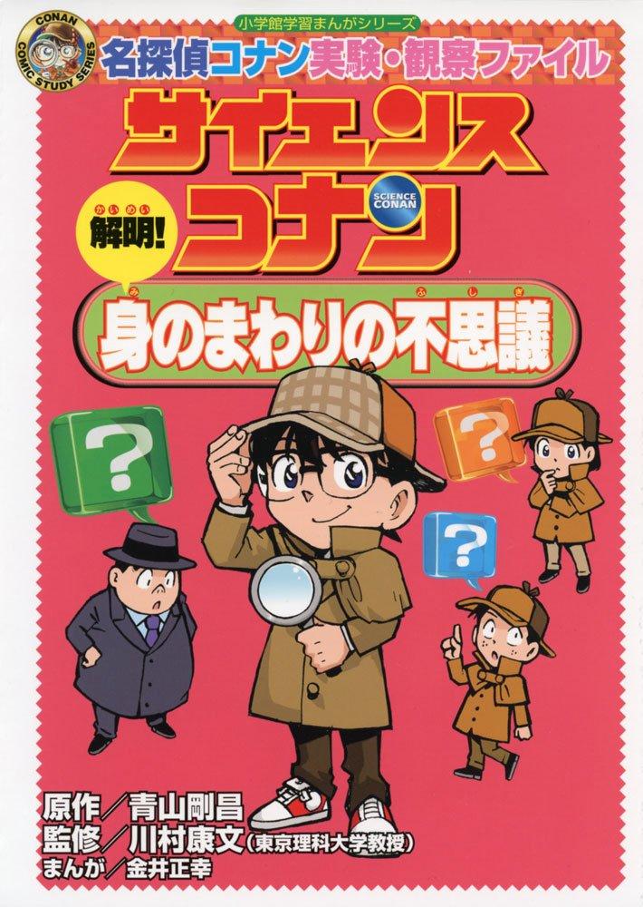 【児童書】名探偵コナン サイエンスコナンセット 7巻