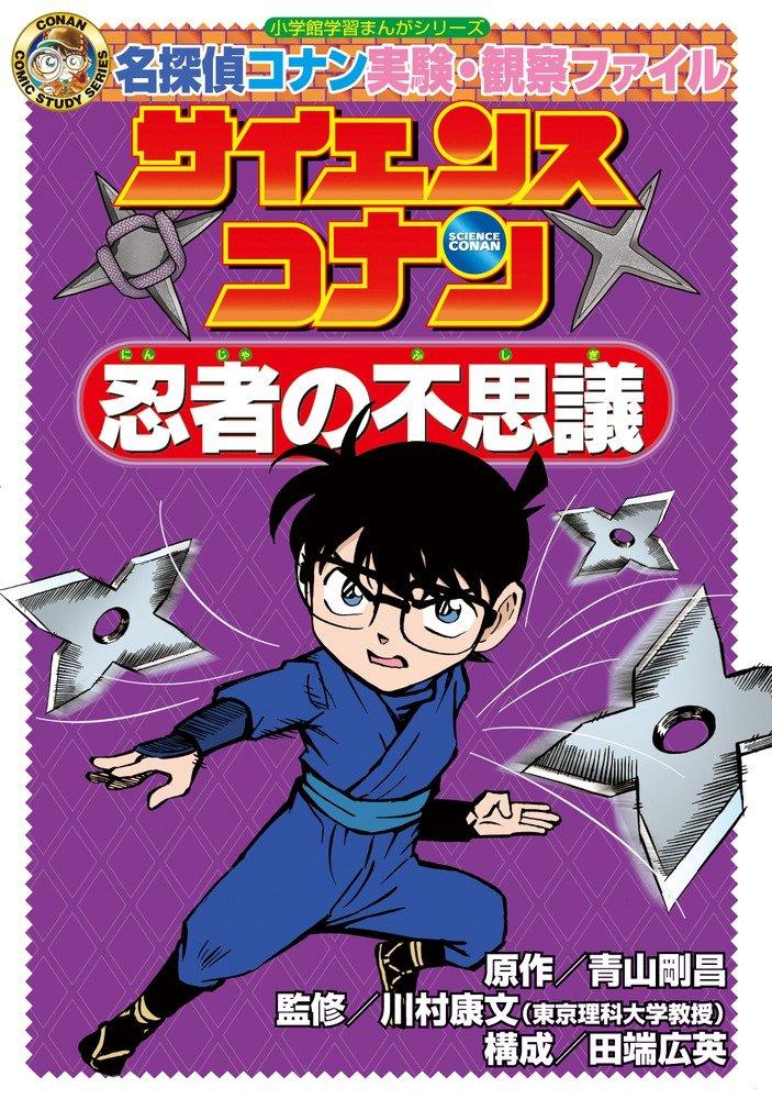 【児童書】名探偵コナン サイエンスコナンセット 8巻