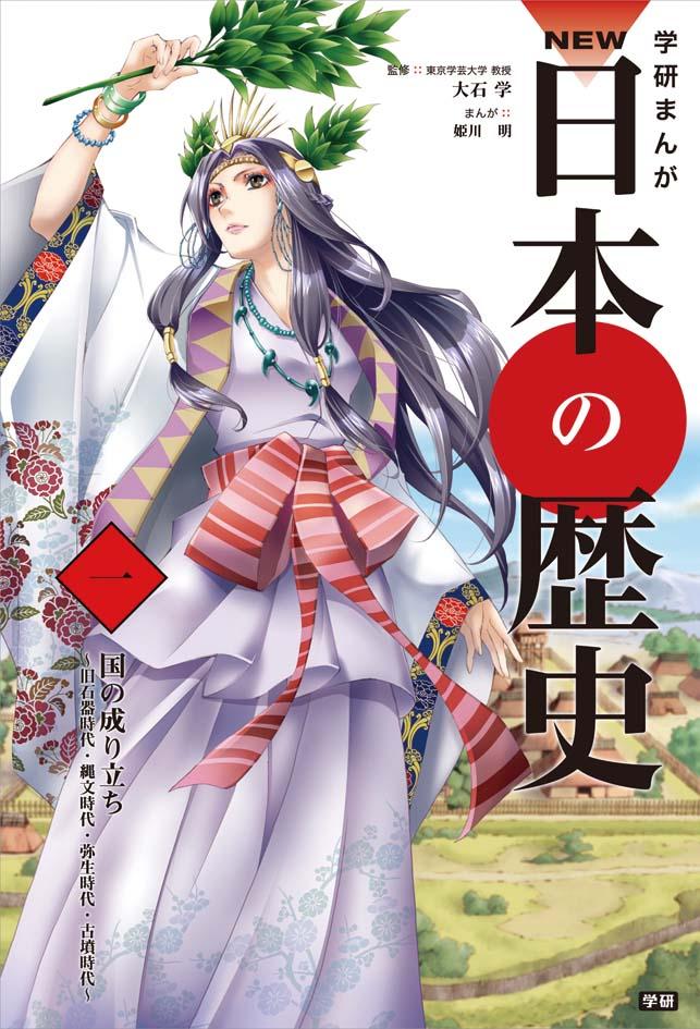【書籍】学研まんが NEW日本の歴史セット 1巻