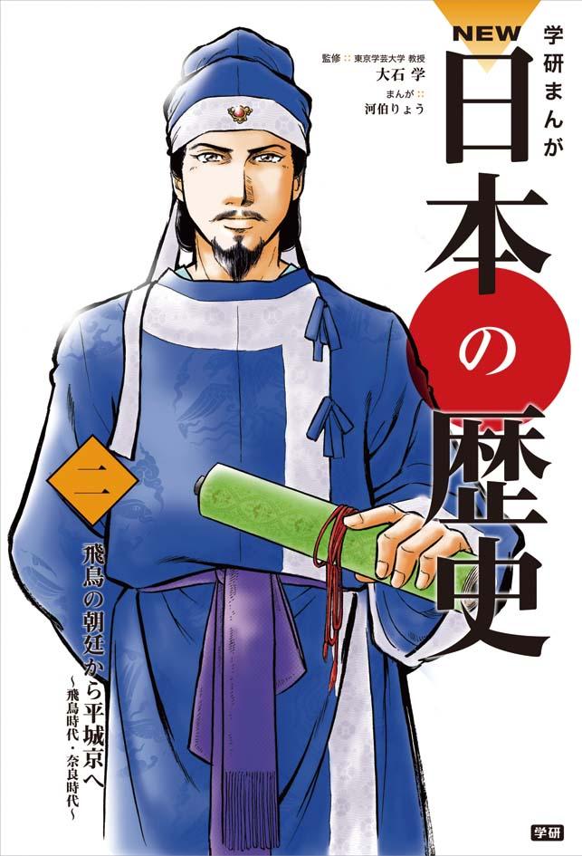 【書籍】学研まんが NEW日本の歴史セット 2巻