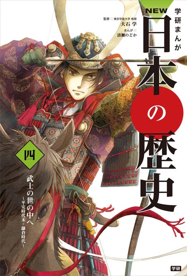 【書籍】学研まんが NEW日本の歴史セット 4巻