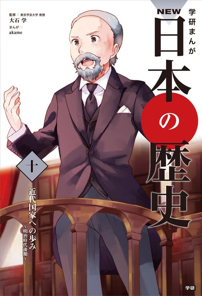 【書籍】学研まんが NEW日本の歴史セット 10巻