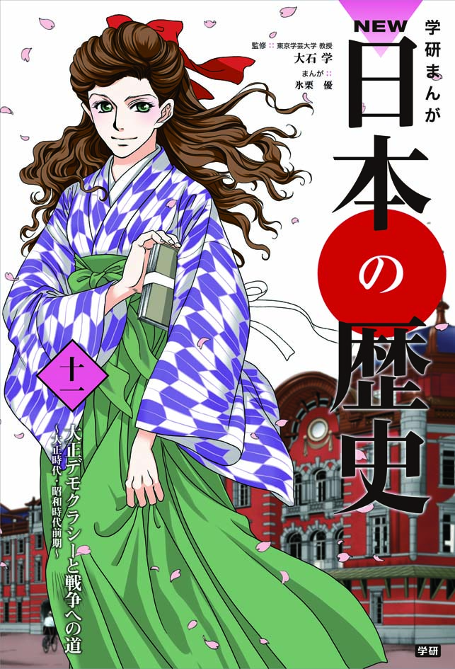 【書籍】学研まんが NEW日本の歴史セット 11巻