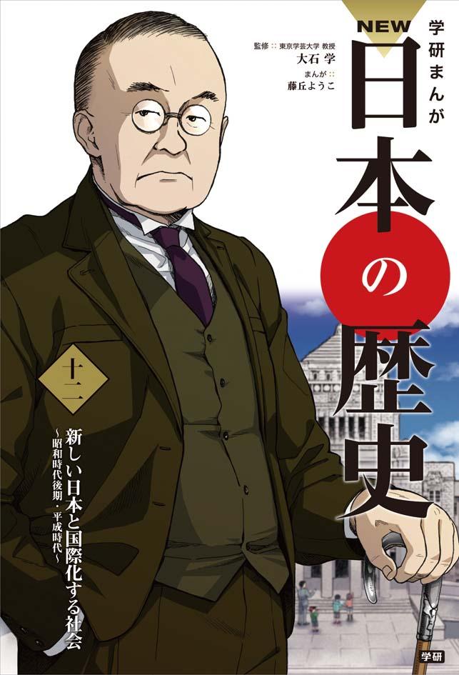 【書籍】学研まんが NEW日本の歴史セット 12巻
