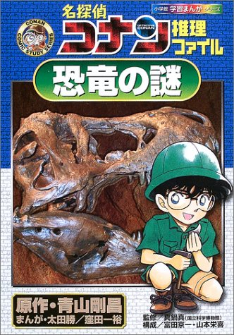 【児童書】名探偵コナン 推理ファイルセット 2巻