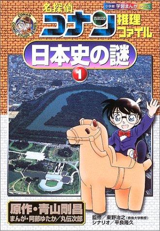 【児童書】名探偵コナン 推理ファイルセット 3巻