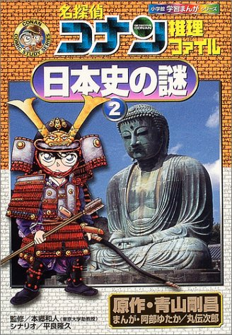 【児童書】名探偵コナン 推理ファイルセット 4巻