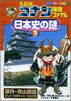 【児童書】名探偵コナン 推理ファイルセット 5巻