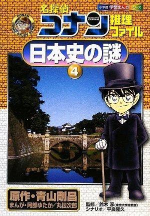【児童書】名探偵コナン 推理ファイルセット 6巻