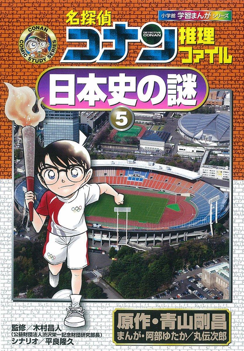 【児童書】名探偵コナン 推理ファイルセット 7巻