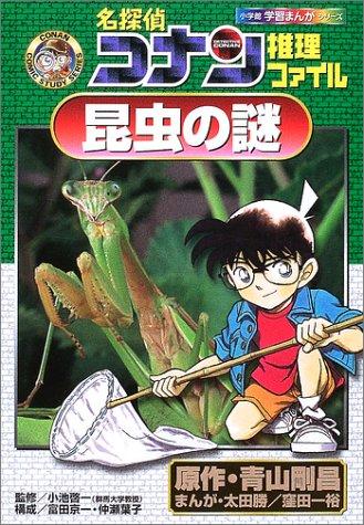 【児童書】名探偵コナン 推理ファイルセット 8巻