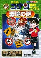 【児童書】名探偵コナン 推理ファイルセット 9巻