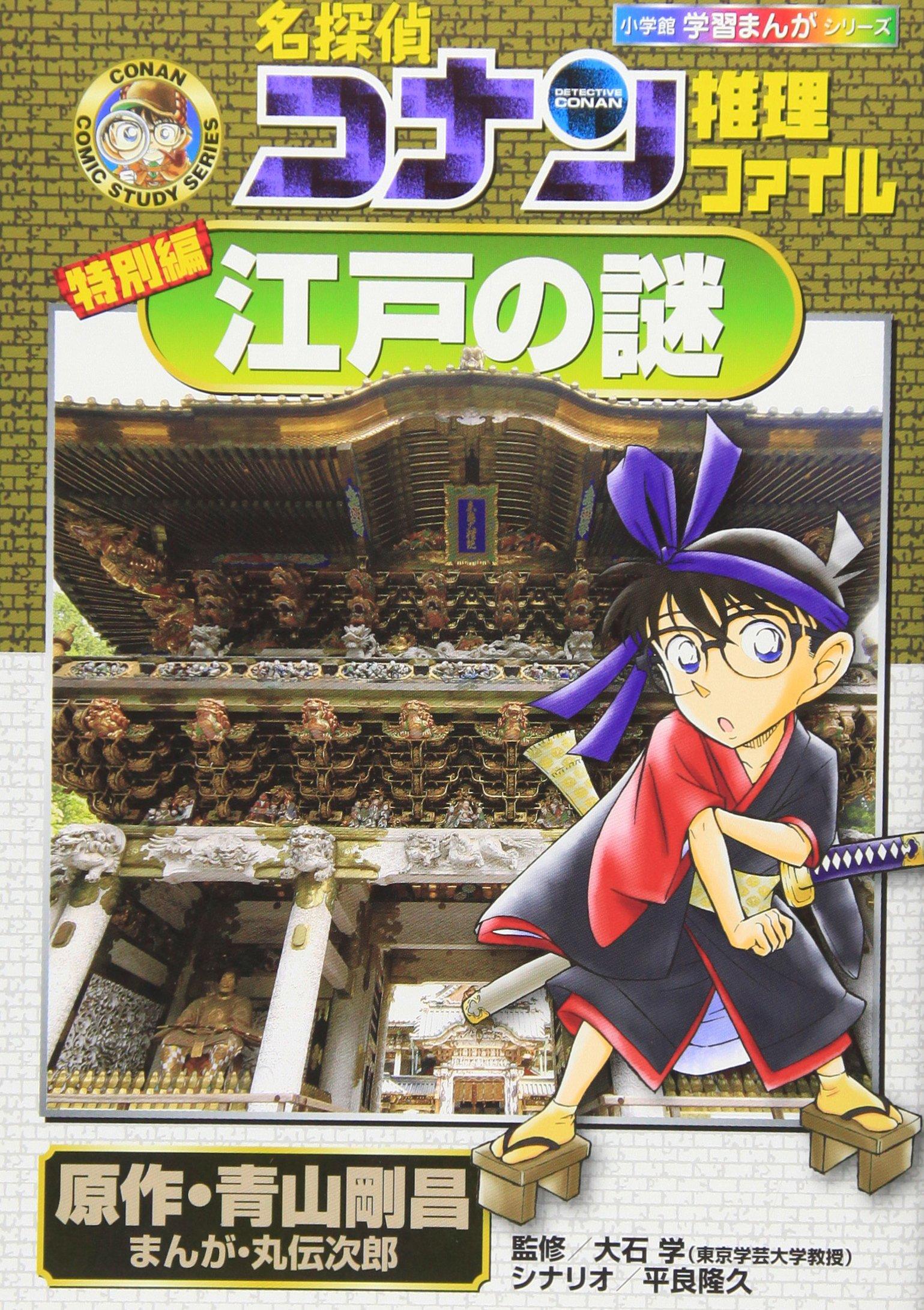 【児童書】名探偵コナン 推理ファイルセット 10巻