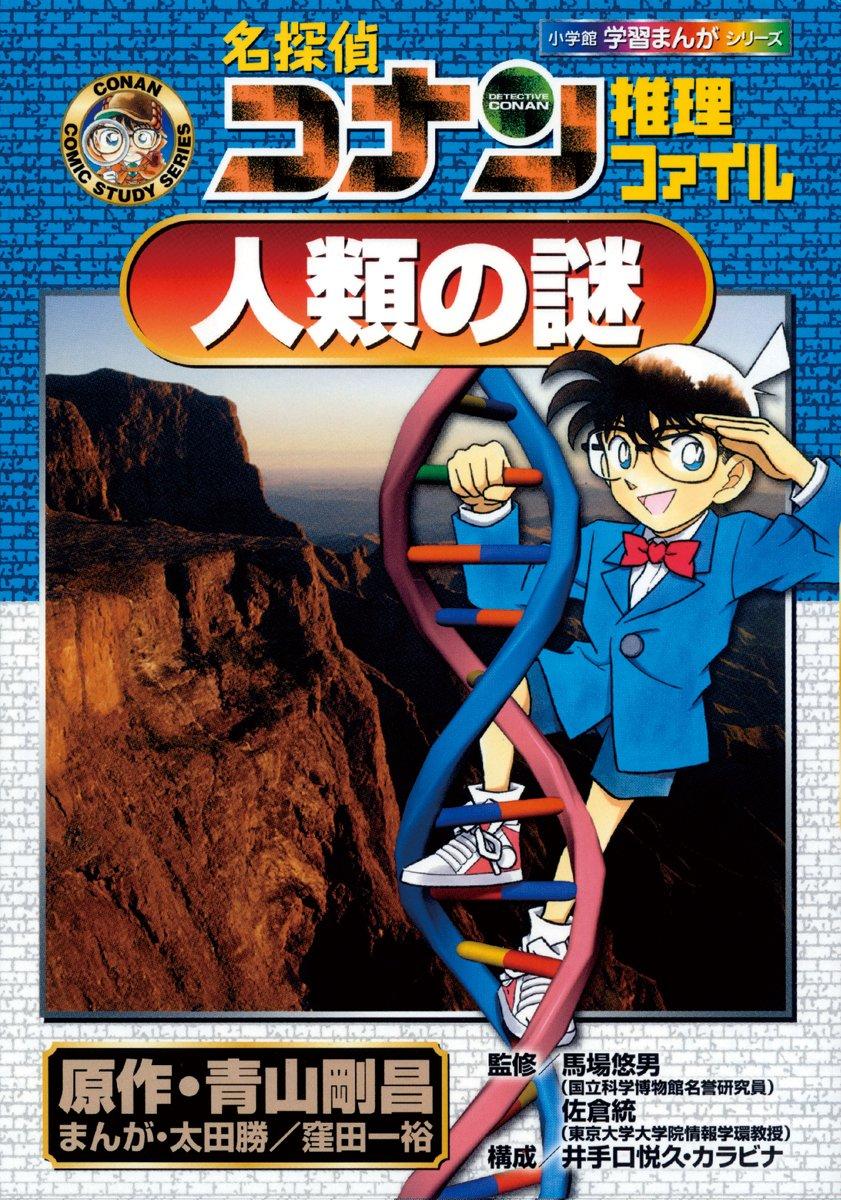 【児童書】名探偵コナン 推理ファイルセット 12巻