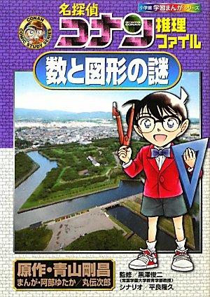 【児童書】名探偵コナン 推理ファイルセット 13巻