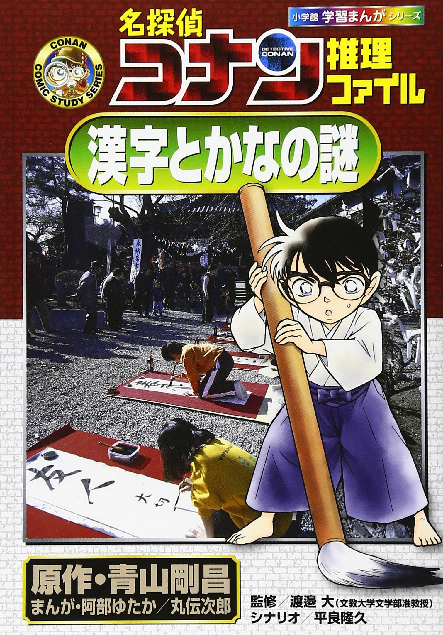 【児童書】名探偵コナン 推理ファイルセット 14巻