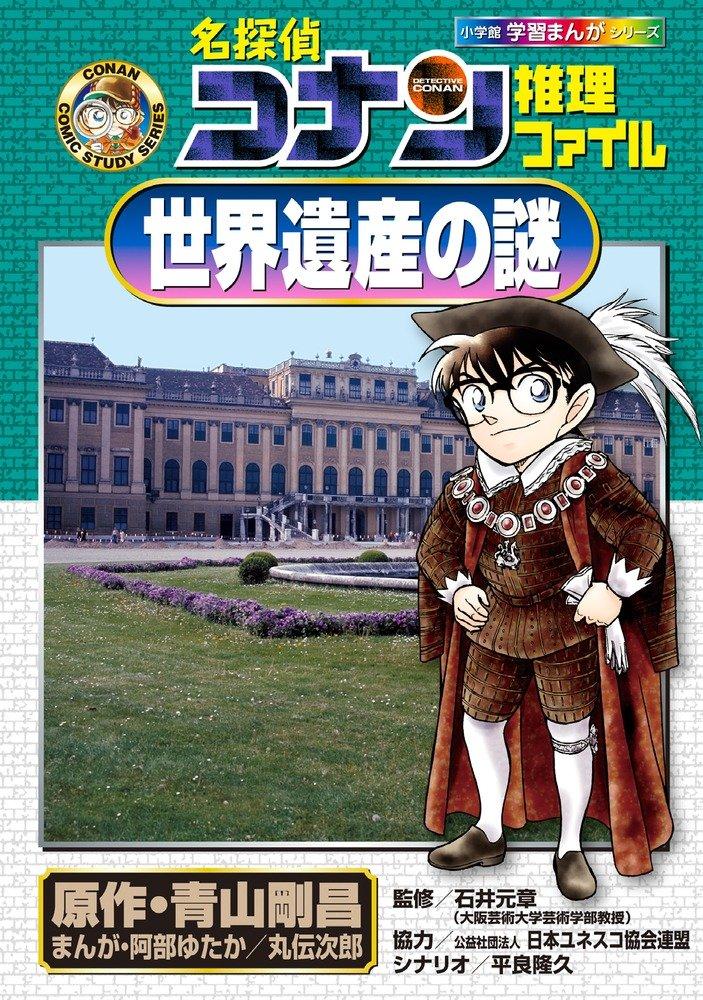 【児童書】名探偵コナン 推理ファイルセット 15巻