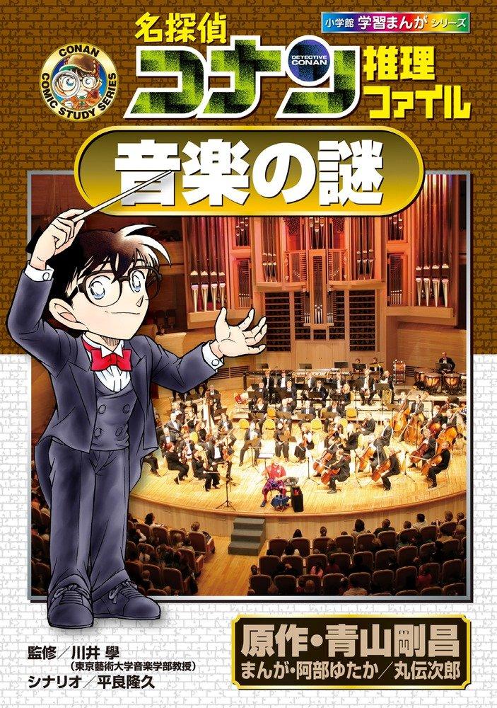【児童書】名探偵コナン 推理ファイルセット 16巻