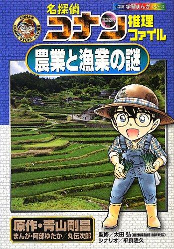 【児童書】名探偵コナン 推理ファイルセット 17巻