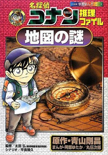 【児童書】名探偵コナン 推理ファイルセット 18巻