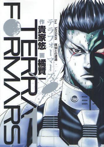 テラフォーマーズ OVA付き限定版込全巻セット 1巻