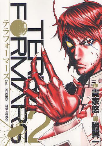 テラフォーマーズ OVA付き限定版込全巻セット 2巻