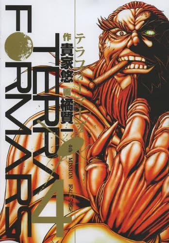 テラフォーマーズ OVA付き限定版込全巻セット 4巻