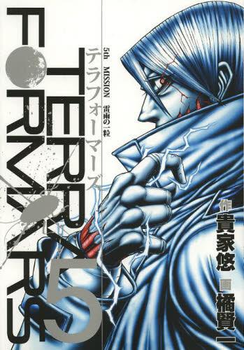 テラフォーマーズ OVA付き限定版込全巻セット 5巻
