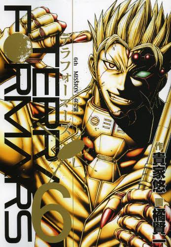 テラフォーマーズ OVA付き限定版込全巻セット 6巻