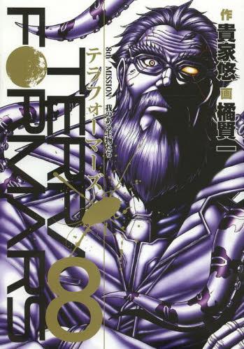 テラフォーマーズ OVA付き限定版込全巻セット 8巻