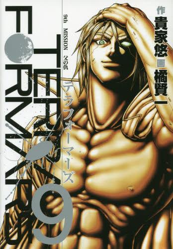テラフォーマーズ OVA付き限定版込全巻セット 9巻