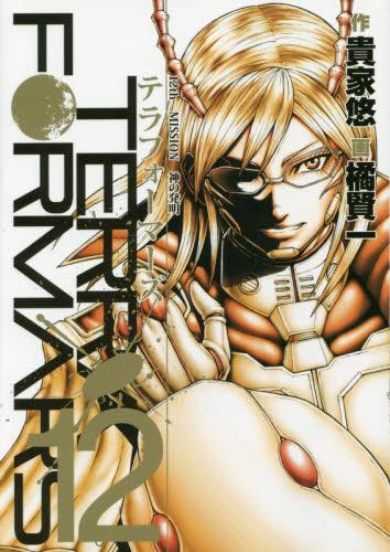 テラフォーマーズ OVA付き限定版込全巻セット 12巻