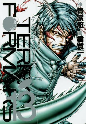 テラフォーマーズ OVA付き限定版込全巻セット 13巻