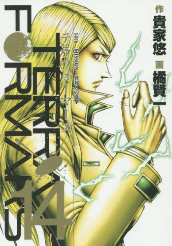 テラフォーマーズ OVA付き限定版込全巻セット 14巻