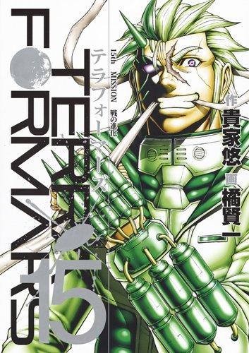 テラフォーマーズ OVA付き限定版込全巻セット 15巻