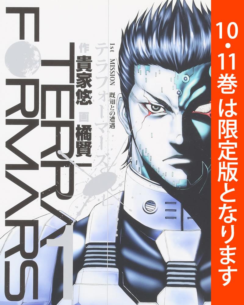 テラフォーマーズ OVA付き限定版込全巻セット 16巻