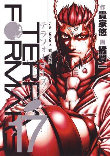 テラフォーマーズ OVA付き限定版込全巻セット 17巻