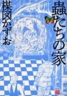 楳図PERFECTION!セット 3巻