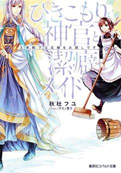 【ライトノベル】ひきこもりシリーズ 2巻