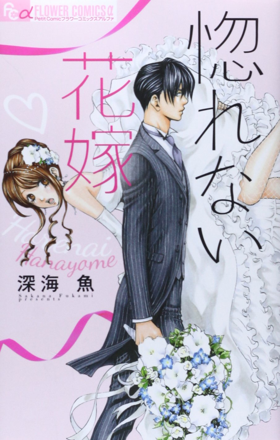「ない嫁」シリーズセット 1巻