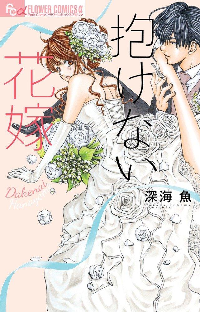 「ない嫁」シリーズセット 3巻