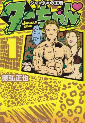 ジャングルの王者ターちゃん [文庫版] 1巻