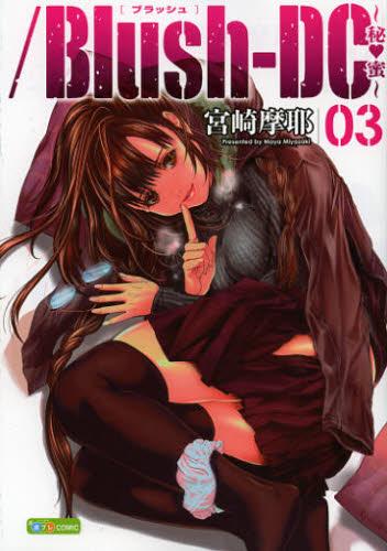 /Blush-DC -秘蜜- 3巻